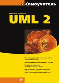 UML 2 - Александр Леоненков