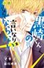 小説 黒崎くんの言いなりになんてならない(2)