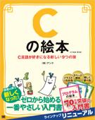Cの絵本 第2版 C言語が好きになる新しい9つの扉 Book Cover