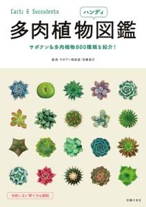 多肉植物ハンディ図鑑 Book Cover