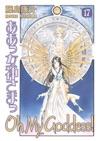 Oh My Goddess Volume 17