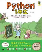Python 1年生 体験してわかる!会話でまなべる!プログラミングのしくみ Book Cover