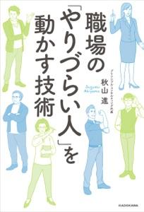 職場の「やりづらい人」を動かす技術 Book Cover