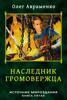 Олег Авраменко - Наследник Громовержца artwork