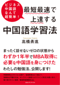 ビジネス中国語なんて超簡単! 最短最速で上達する中国語学習法 Book Cover
