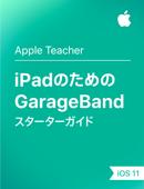 iPadのためのGarageBandスターターガイド iOS 11