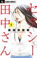 セクシー田中さん(1)