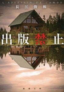 出版禁止(新潮文庫) Book Cover