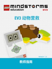 LEGO MINDSTORMS EV3 动物营救教师指南