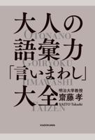 齋藤孝 - 大人の語彙力「言いまわし」大全 artwork
