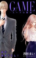 Love Jossie GAME~スーツの隙間~ story18