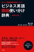 【増補改訂版】正しい英語表現が身につく! ビジネス英語類語使い分け辞典 Book Cover
