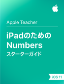 iPadのためのNumbersスターターガイド iOS 11