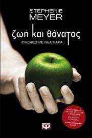 Ζωή και Θάνατος - Stephenie Meyer by  Stephenie Meyer PDF Download