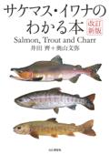 改訂新版 サケマス・イワナのわかる本 Book Cover