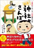 古事記でめぐるご利益満点の旅 開運!神社さんぽ Book Cover