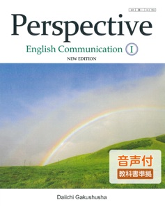 Perspective English Communication I NEW EDITION サウンドブック Book Cover