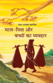 Generation Gap: Parenting Tips for Positive Parenting (In Hindi) book