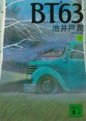 BT'63(下)