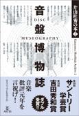 音盤博物誌 片山杜秀の本(2)