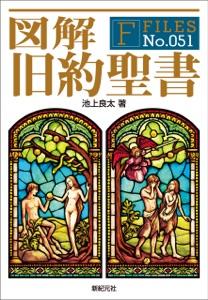 図解 旧約聖書 Book Cover