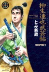 YAGYU RENYA LEGEND OF THE SWORD MASTER Chapter 9