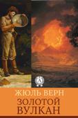 Золотой вулкан Book Cover