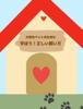 飯村研究室 - 大切なペットのために 学ぼう!正しい飼い方 ilustración