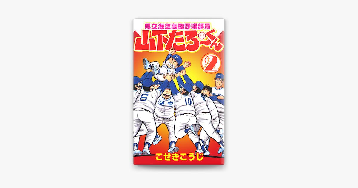 県立海空高校野球部員山下たろーくん 2 on Apple Books