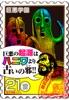巨悪学園【SiN学期】 分冊版(4) 今どき暗殺とかww漫画かよwどころじゃない件【021死の暗殺(前編)】