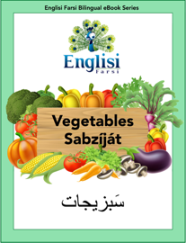 Englisi Farsi Bilingual eBook Series: Vegetables book