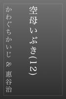 かわぐちかいじ & 惠谷治 - 空母いぶき(12) artwork