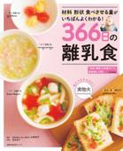366日の離乳食 Book Cover