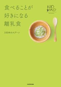 食べることが好きになる離乳食 Book Cover