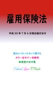 雇用保険法 平成30年度版(平成30年7月6日) Book Cover