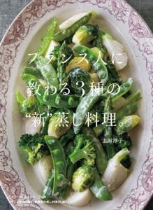 """フランス人に教わる3種の""""新""""蒸し料理。 Book Cover"""