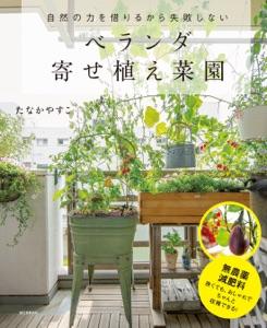 ベランダ寄せ植え菜園 Book Cover