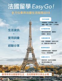 法國留學 Easy Go !