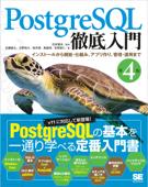 PostgreSQL徹底入門 第4版 インストールから機能・仕組み、アプリ作り、管理・運用まで Book Cover