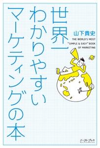 世界一わかりやすいマーケティングの本 Book Cover