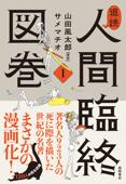 追読人間臨終図巻 I Book Cover