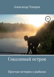Download and Read Online Соколиный остров