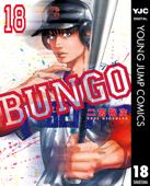 BUNGO―ブンゴ― 18