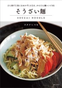 そうざい麺 Book Cover