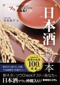 ツウになる! 日本酒の教本 Book Cover