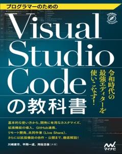 プログラマーのためのVisual Studio Codeの教科書 Book Cover