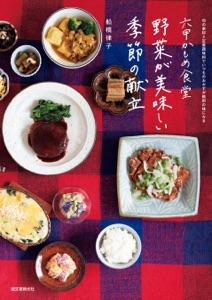 六甲かもめ食堂 野菜が美味しい季節の献立 Book Cover