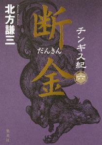 チンギス紀 六 断金 Book Cover