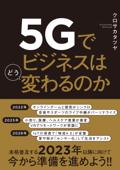5Gでビジネスはどう変わるのか Book Cover