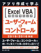 アプリ作成で学ぶ Excel VBAプログラミング ユーザーフォーム&コントロール 2019/2016対応 Book Cover
